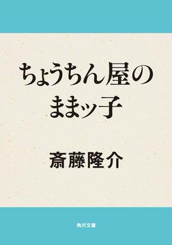ちょうちん屋のままッ子-電子書籍