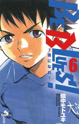 BE BLUES!~青になれ~(6)-電子書籍