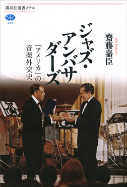 ジャズ・アンバサダーズ 「アメリカ」の音楽外交史-電子書籍