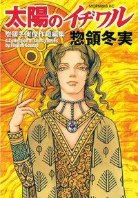 太陽のイヂワル(1)