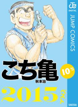 こち亀10's 2015ベスト-電子書籍