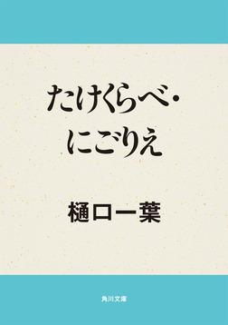 たけくらべ・にごりえ-電子書籍