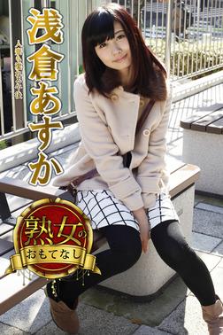 【熟女のおもてなし】人妻も濡れる午後 浅倉あすか-電子書籍
