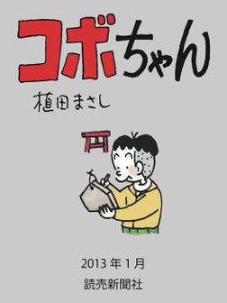 コボちゃん 2013年1月-電子書籍