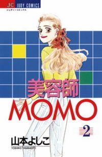 美容師MOMO(2)