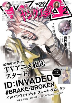 【電子版】ヤングエース 2020年2月号-電子書籍