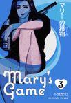マリーの獲物(グループ・ゼロ)