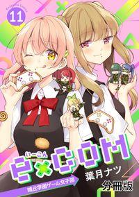 e×COM 晴丘学園ゲーム女子部 分冊版(11)