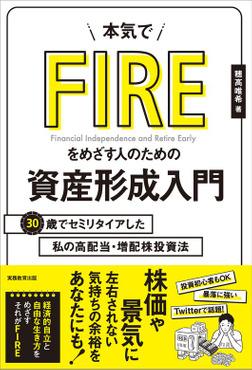 本気でFIREをめざす人のための資産形成入門 30歳でセミリタイアした私の高配当・増配株投資法-電子書籍