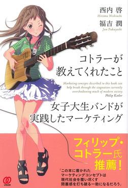 コトラーが教えてくれたこと 女子大生バンドが実践したマーケティング-電子書籍