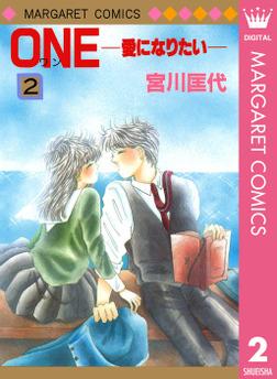 ONE─愛になりたい─ 2-電子書籍