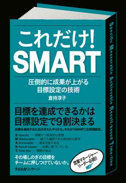 これだけ! SMART-電子書籍