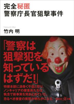完全秘匿 警察庁長官狙撃事件-電子書籍