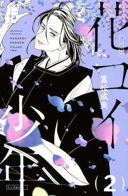花コイ少年(2)-電子書籍