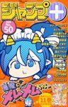 ジャンプ+デジタル雑誌版 2020年50号
