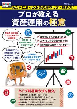 あなたにあったお金の増やし方・貯め方! プロが教える資産運用の極意-電子書籍