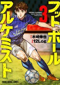 フットボールアルケミスト 3巻
