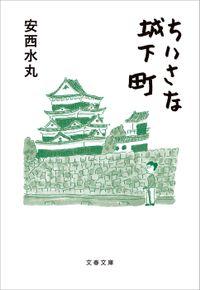 ちいさな城下町(文春文庫)