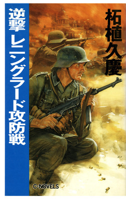 逆撃 レニングラード攻防戦-電子書籍