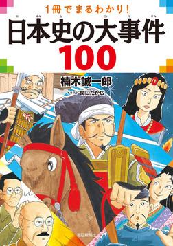 一冊でまるわかり! 日本史の大事件100-電子書籍