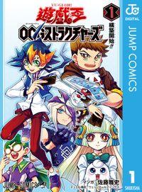遊☆戯☆王OCG ストラクチャーズ(ジャンプコミックスDIGITAL)