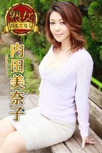 【熟女のおもてなし】人妻も濡れる午後 内田美奈子
