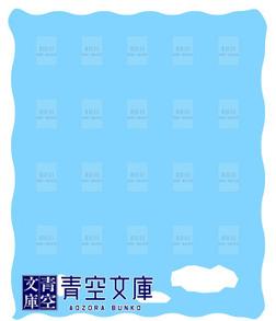 「青空文庫」きせかえ本棚【無料】A-電子書籍