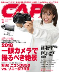 CAPA2018年1月号