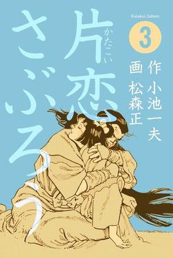 片恋さぶろう 3-電子書籍