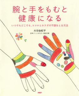 腕と手をもむと健康になる いつでもどこでも、ココロとカラダの不調をとる方法-電子書籍