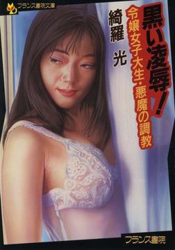 黒い凌辱! 令嬢女子大生・悪魔の調教-電子書籍