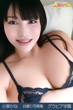 小泉かな 自撮り写真集 グラビア学園-電子書籍