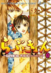らぶきょん~LOVE in 景福宮(1)