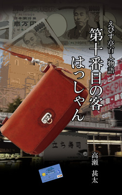 えびす亭百人物語 第十番目の客 はっしゃん-電子書籍