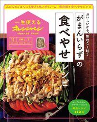 一生使えるオレンジページVOL.7 がまんいらずの食べやせレシピ