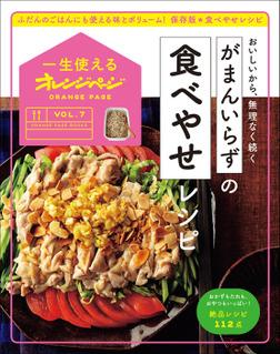 一生使えるオレンジページVOL.7 がまんいらずの食べやせレシピ-電子書籍