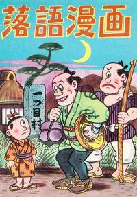 落語漫画 (8)
