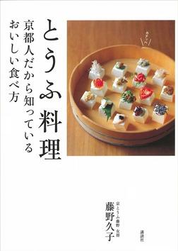 とうふ料理 京都人だから知っているおいしい食べ方-電子書籍