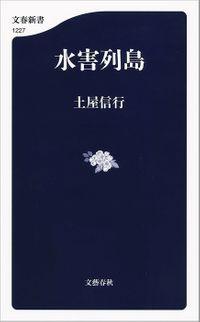 水害列島(文春新書)