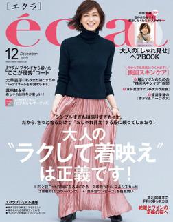 eclat 2019年12月号-電子書籍