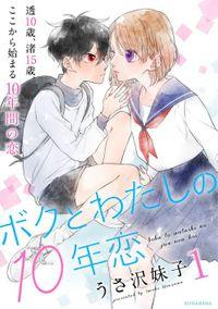 【期間限定 試し読み増量版】ボクとわたしの10年恋(1)