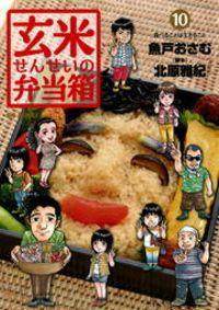 玄米せんせいの弁当箱(10)