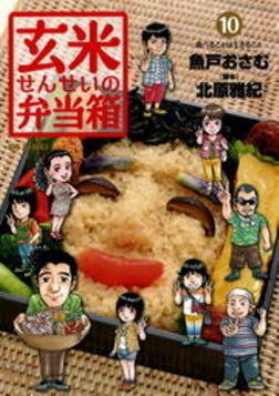 玄米せんせいの弁当箱(10)-電子書籍