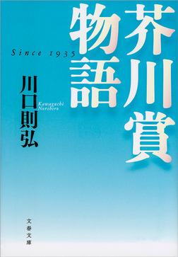 芥川賞物語-電子書籍