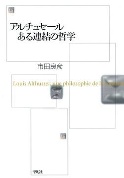 アルチュセール ある連結の哲学-電子書籍