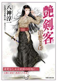 艶剣客 姫泣きの都
