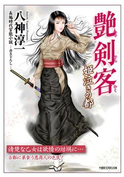 艶剣客 姫泣きの都-電子書籍