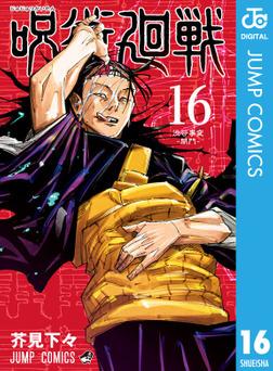 呪術廻戦 16-電子書籍