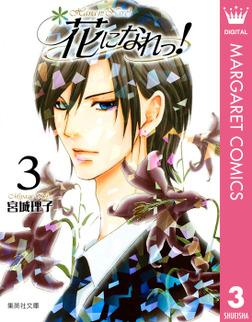 花になれっ! 3-電子書籍