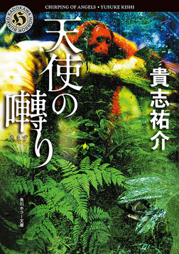 天使の囀り-電子書籍